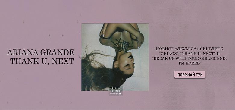 Ariana Grande - Тhank u, next