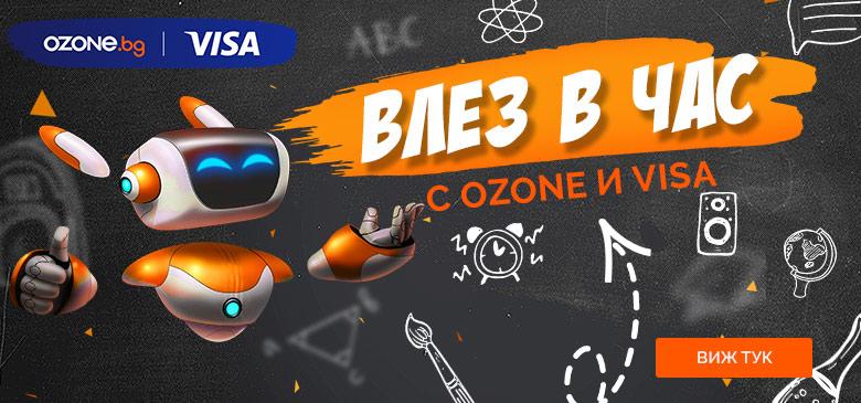 Влез в час с Ozone & Visa