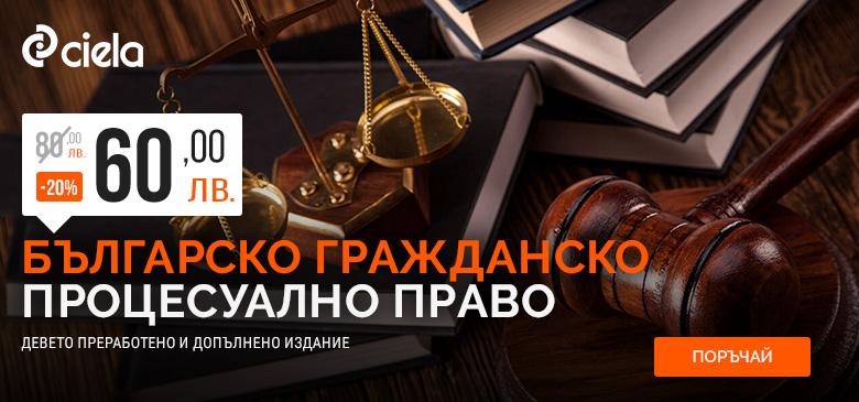 Българско гражданско процесуално право с 20% отстъпка