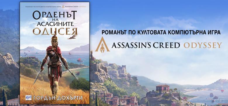 Орденът на асасините: Одисея