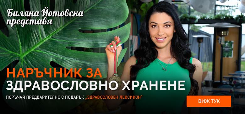 Наръчник за здравословен живот от Биляна Йотовска