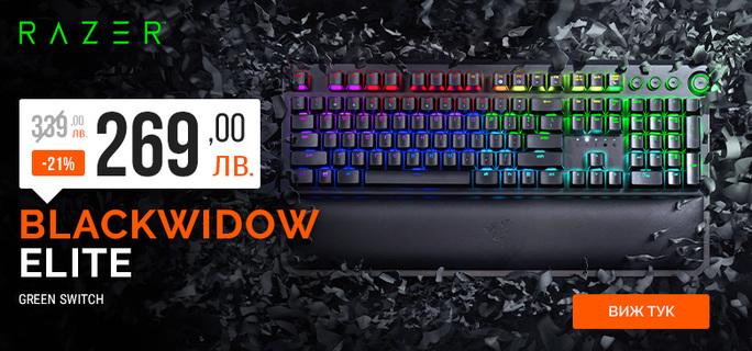 Клавиатура Razer BlackWidow Elite Green Switch с 21% отстъпка!