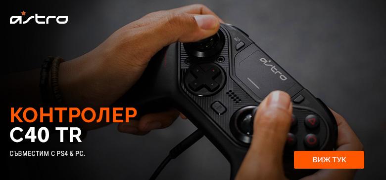 Контролерът Astro C40 TR е вече тук!