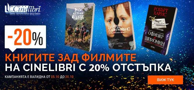 Cinelibri 2019