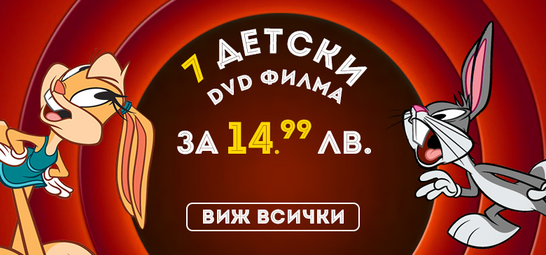 7 Детски DVD филма за 14.99 лв.