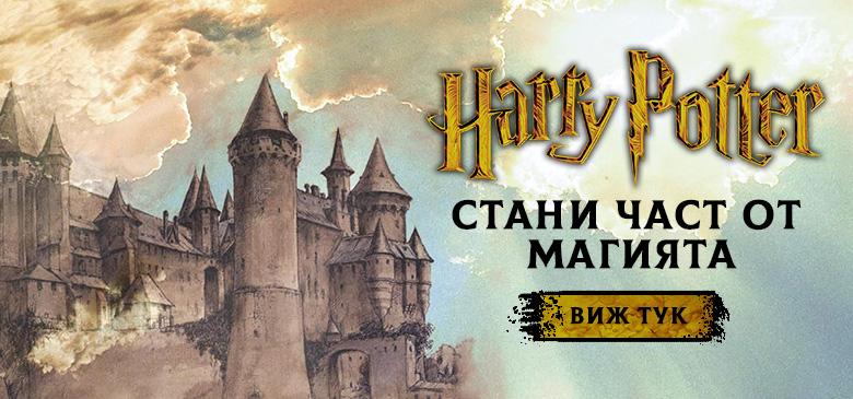 Стани част от магията на Хари Потър