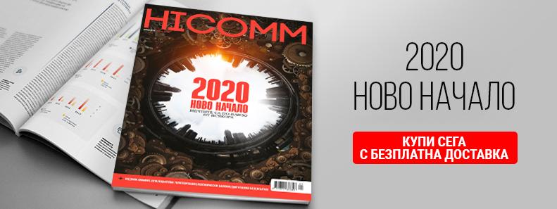 """HiComm представя """"2020: Ново начало"""""""