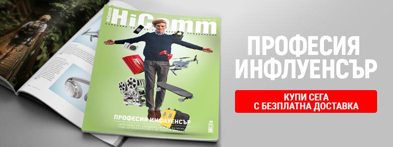"""HiComm представя """"Професия инфлуенсър"""""""
