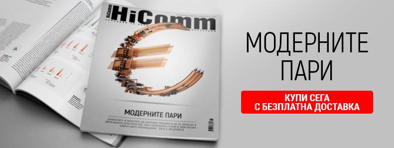 """HiComm представя """"Модерните пари"""""""