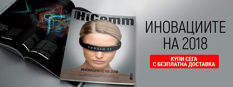 """HiComm представя """"Иновациите на 2018"""""""