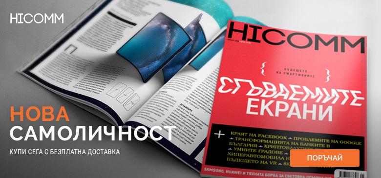 HiComm с нова визия за 2019-а