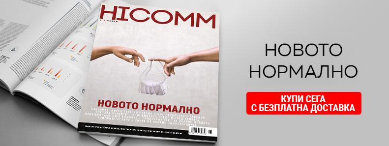 HiComm: Лято 2020
