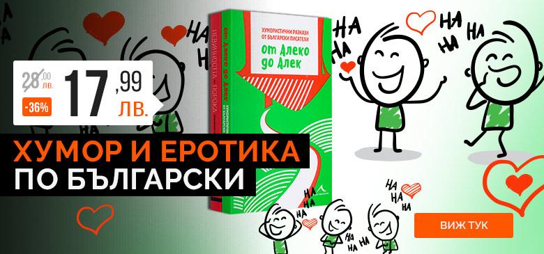 Хумор и еротика по български