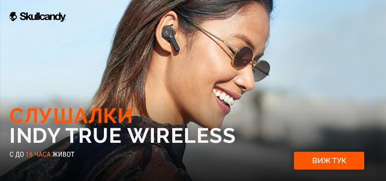Поръчай предварително слушалките Skullcandy Indy True Wireless!