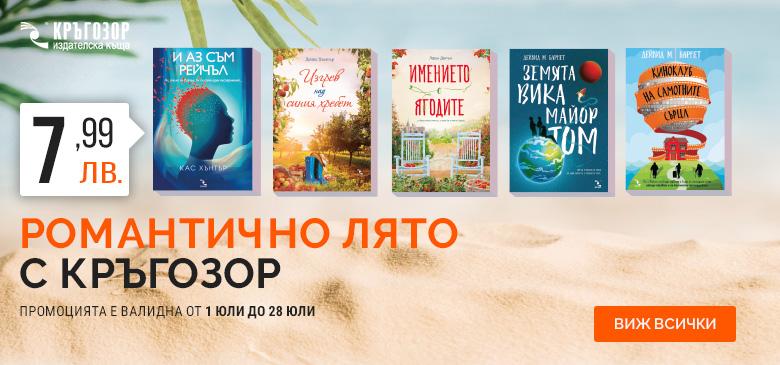 """Романтично лято с """"Кръгозор"""""""