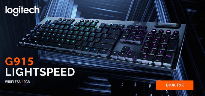 Клавиатурата Logitech G915 вече е налична!