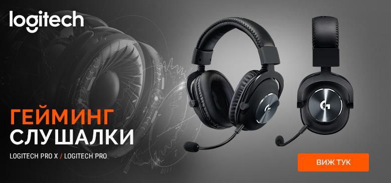 Новите гейминг слушалки на Logitech - Pro X/Pro вече налични!