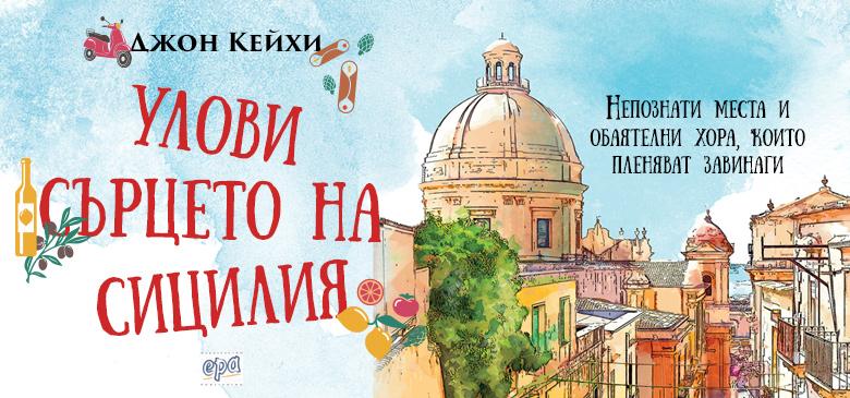 Улови сърцето на Сицилия