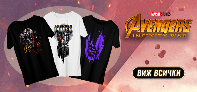 Официално лицензирани тениски Marvel: Infinity War