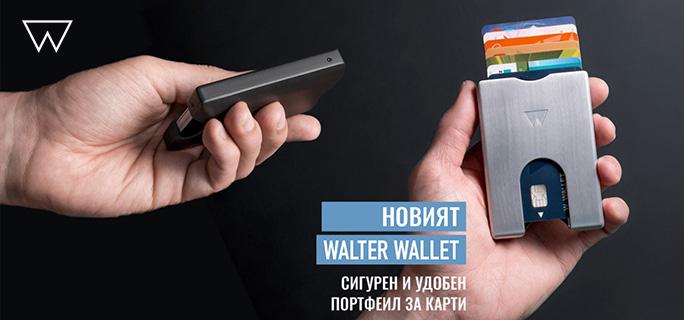 Иновативни портфейли Walter Wallet