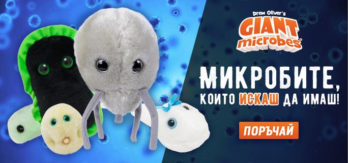 Giant Microbes - микробите, които искаш да имаш !