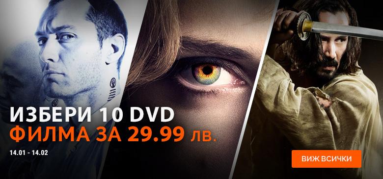 10 DVD филма за 29.99 лв.