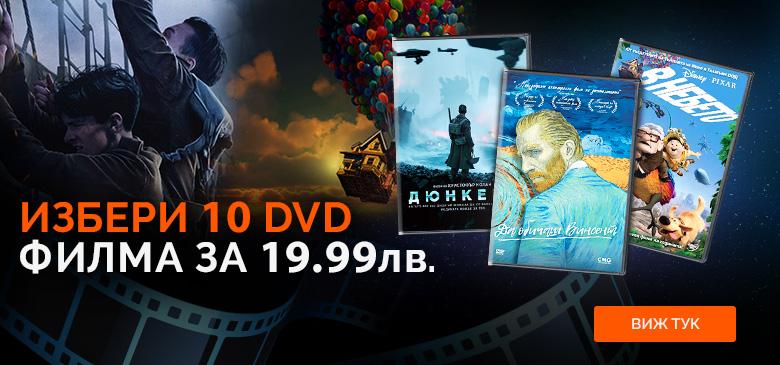 10 DVD филма за 19.99 лв