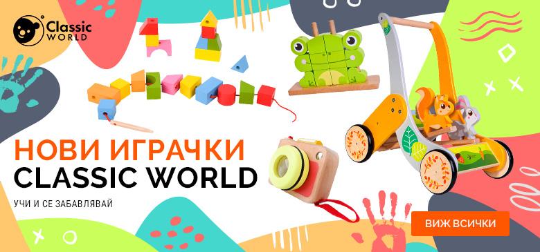 Нови играчки Classic World