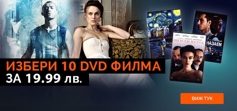 Избери 10 DVD филма за 19.99 лв