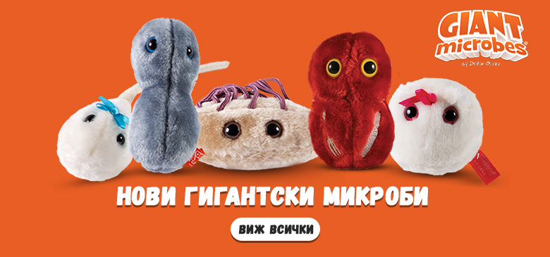 Гигантски микроби