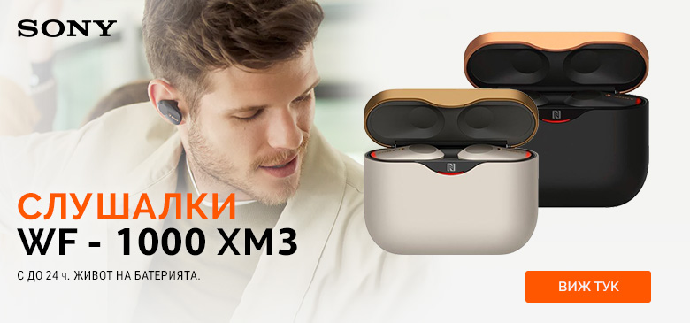 Слушалки Sony WF-1000XM3 с до 24 часа живот на батерията!