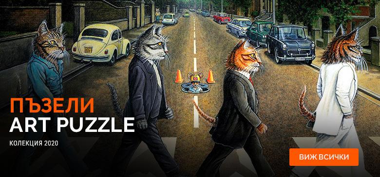 КОЛЕКЦИЯ 2020 - ART PUZZLE