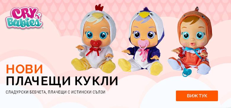 Нови плачещи бебета