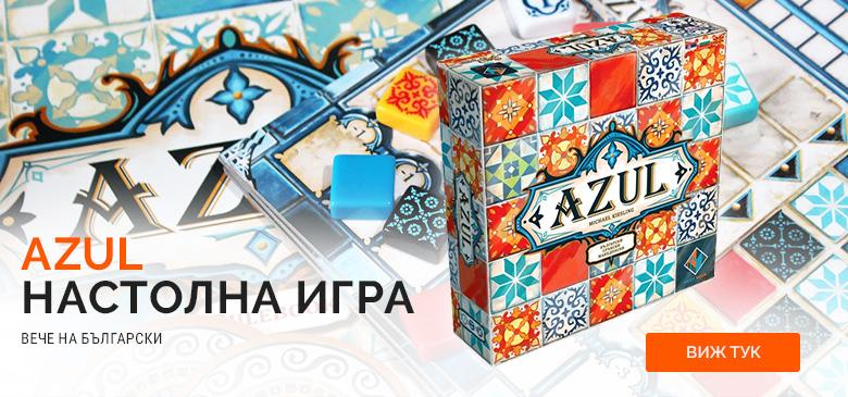 Azul на Български