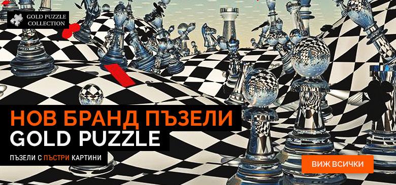 Нов бранд Gold Puzzle