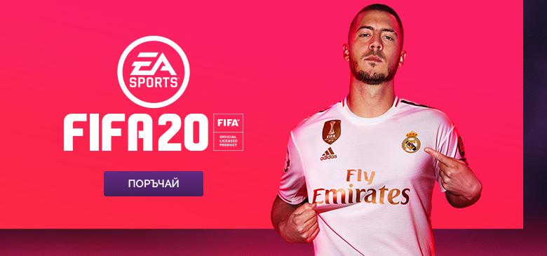 Поръчай FIFA 20 още днес