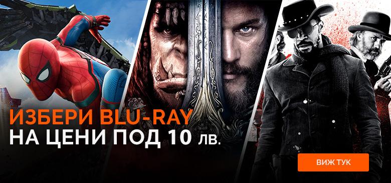 Филми на Blu-ray под 10 лв
