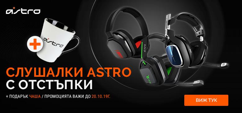Слушалки Astro на промо цена + подарък