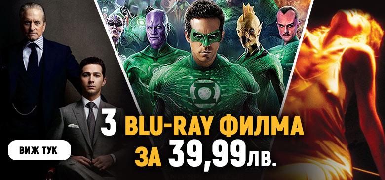3 Blu-ray филма за 39.99