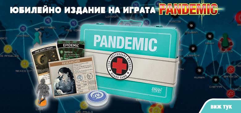 Pandemic Anniversary