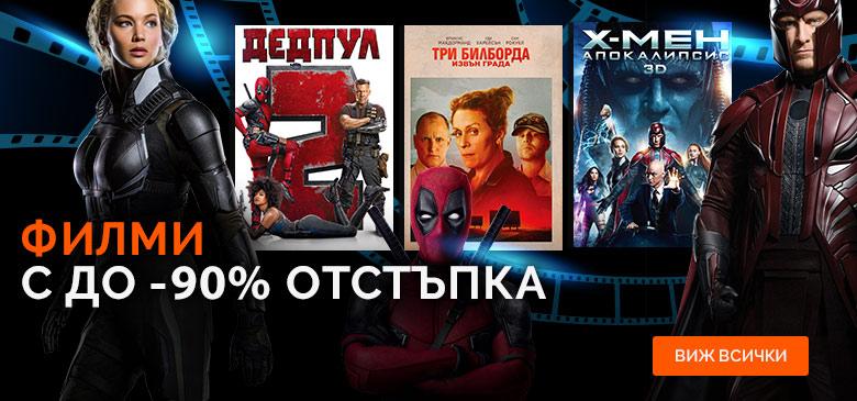Филми с отстъпка до -90%