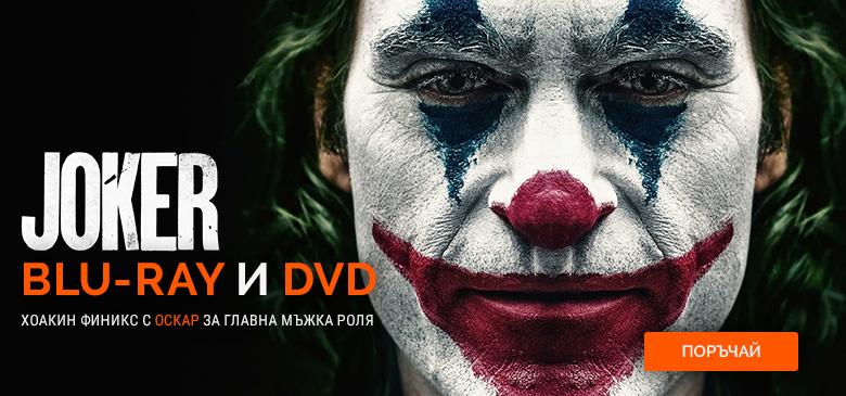 Жокера на Blu-ray и DVD