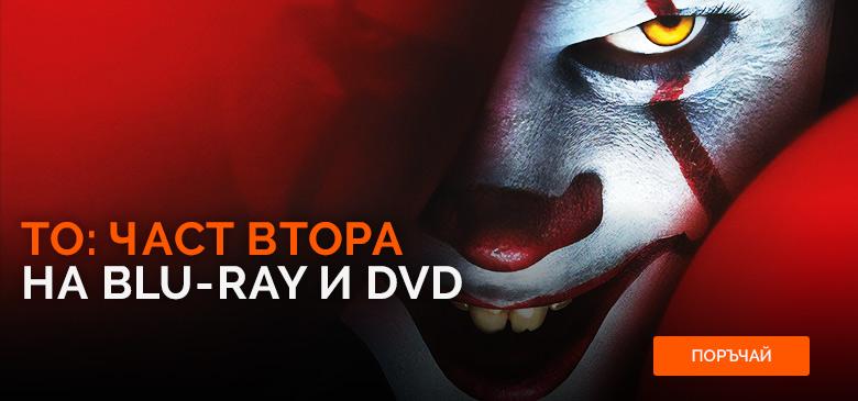То: Част втора на Blu-Ray и DVD