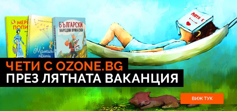 Чети през лятната ваканция с Ozone.bg