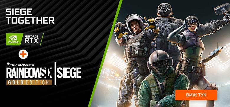 Бъди сред първите с RTX On и Tom Clancy's Rainbow Six Siege: Gold Edition!