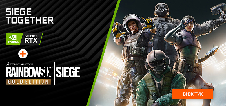 Бъди сред първите с RTX On и Tom Clancy's Rainbow Six Siege: Gold Edition!