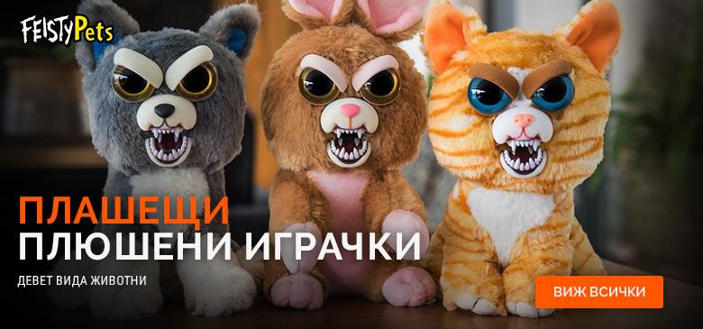 Плашещи плюшени играчки