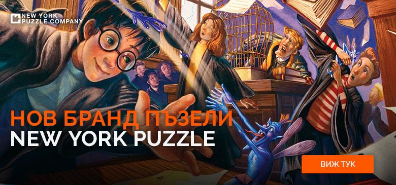 Нов бранд New York Puzzle