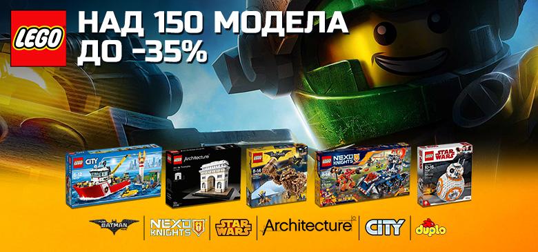 Модели Lego с до -35%