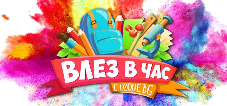 Влез в час с Ozone.bg